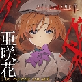 I believe what you said<アニメ盤>