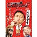 ナンデモ特命係発見らくちゃく!Vol.1[FBSC-0002][DVD]
