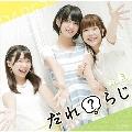 ラジオCD「だれ?らじ」Vol.3 [CD+CD-ROM]