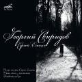 Sviridof: Poem to The Memory of Sergei Yesenin