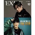 月刊EXILE 2017年12月号