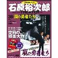 石原裕次郎シアター DVDコレクション 38号 2018年12月23日号 [MAGAZINE+DVD]