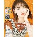 nonno 2018年10月号増刊