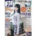 ENTAME 特別編集版 2019年5月号増刊