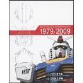 機動戦士ガンダム30周年ドキュメンタリー メモリアルボックス[BCXE-0246][Blu-ray/ブルーレイ]