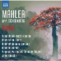 Mahler arr. Schoenberg: Songs