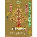 金のなる木 日々是吉日暦 2017 カレンダー