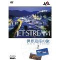 JALジェットストリーム 世界遺産の旅 2