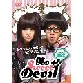 「僕のSweetDevil」ノーカット版DVD-BOX I