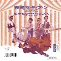 微熱なキ・ブ・ン/世紀末少年<タワーレコード限定>