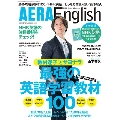 AERA English 2020 Spring & Summer<表紙: 山下智久>