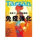 Tarzan 2020年6月11日号