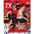 TVガイド 関東版 2020年9月25日号