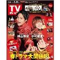 TVガイド 関東版 2021年3月26日号