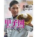 完全保存版 夏の甲子園100回 故郷のヒーロー