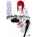 夜桜四重奏 ヨザクラカルテット 12 [コミック+CD]<限定版>