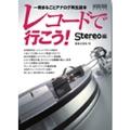 レコードで行こう! 一冊まるごとアナログ再生読本