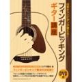 日本チャンピオンが教える! フィンガーピッキング・ギター講座 [BOOK+DVD]