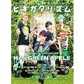 GiGS Presents ヒキガタリズム vol.4~ゼロから始めるギター・ライフ~