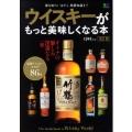 ウイスキーがもっと美味しくなる本 改訂版