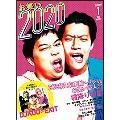 お笑い2020 Volume 1