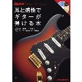 耳と感性でギターが弾ける本 [BOOK+CD]