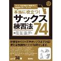 本当に役立つ! アルト・サックス練習法74 [BOOK+CD]