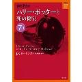 ハリー・ポッターと死の秘宝 7-1
