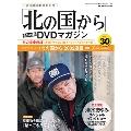 「北の国から」全話収録 DVDマガジン 30号 2018年4月24日号 [BOOK+DVD]