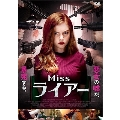 Miss ライアー[TWAD-1436][DVD] 製品画像