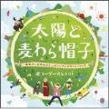 太陽と麦わら帽子 ~「銀座OL世界をゆく!」オリジナルサウンドトラック~