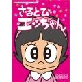 さるとびエッちゃん DVD-BOX デジタルリマスター版