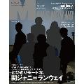 Men's NONNO 増刊 2017年9月号 関ジャニ∞版