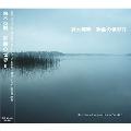 鈴木英明 歌曲の世界II