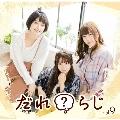ラジオCD「だれ?らじ」Vol.9 [CD+CD-ROM]