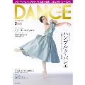 DANCE MAGAZINE 2018年5月号