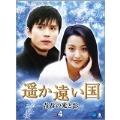 遥か遠い国 -青春の光と影- DVD-BOX4