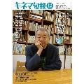 キネマ旬報 2019年12月上旬特別号
