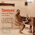 タネーエフ: 室内楽曲集