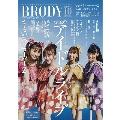 BRODY (ブロディ) 2020年10月号増刊<ももいろクローバーZ ver.>
