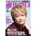週刊朝日 2020年9月25日号<表紙: 香取慎吾>