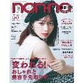 non・no 2021年10月号<表紙: 西野七瀬>