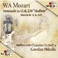 モーツァルト: 行進曲 K.249、セレナード第7番「ハフナー」