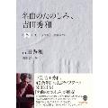 名曲のたのしみ、吉田秀和 第5巻 モーツァルト~作曲家たち [BOOK+CD]