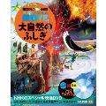 講談社の動く図鑑MOVE 大自然のふしぎ [BOOK+DVD]