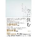 「空に住む」 三代目J Soul Brothers from EXILE TRIBE [BOOK+CD]