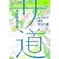 マンガ サ道~マンガで読むサウナ道~ 3