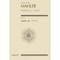 マーラー 交響曲 第10番 「アダージョ」 全音ポケット・スコア