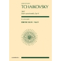 チャイコフスキー 荘厳序曲「1812年」変ホ長調 作品49 全音ポケット・スコア