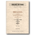 ブラ-ムス ハイドンの主題による変奏曲、大学祝典序曲、悲劇的序曲 ポケット・スコア